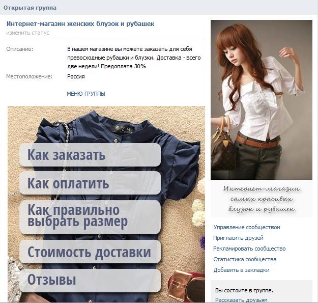 Урок 4. Оформление группы ВКонтакте. Часть 3. Как оформить меню в группе в ВКонтакте // Посредник ТаоБао