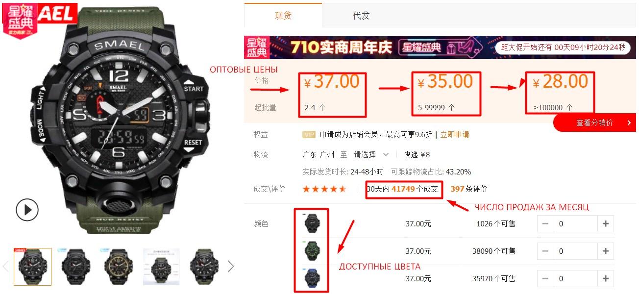 30fb0d74 Китайские часы купить оптом из Китая