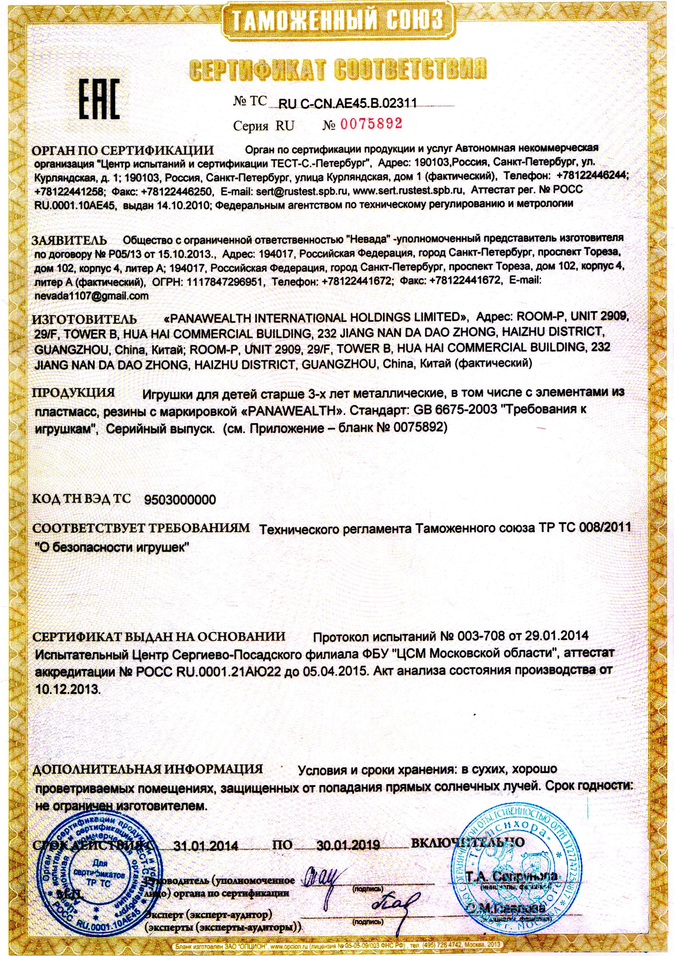 Сертификация товаров для праздника сертификация оборудования бюро судебных экспертиз