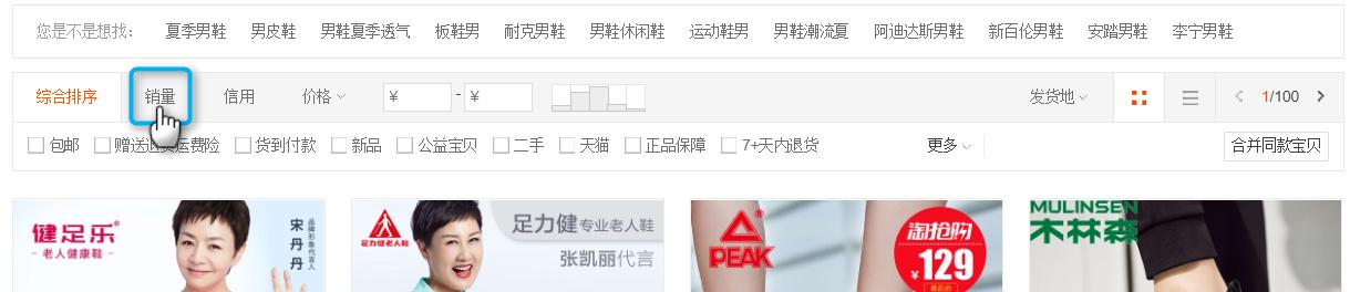 Делаем сортировку по объему продаж на ТаоБао