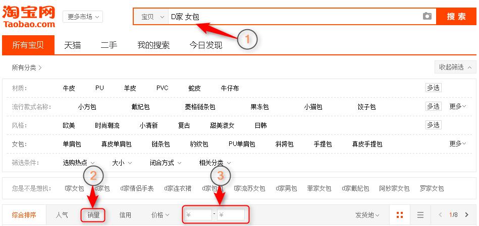 9fe4cad17d5e Если нужно найти на ТаоБао копии брендов сумок указывайте в строке поиска  ТаоБао следующий запрос  D家 女包. По этому запросу вы найдете копии брендов  ...